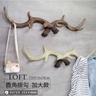 鹿角 造型 掛勾 加大款 麋鹿 掛衣架 置物架 北歐風 工業風 鄉村風 衣帽架 收納架 掛勾-米鹿家居