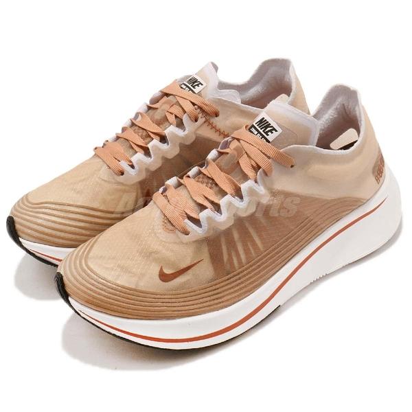Nike 慢跑鞋 Wmns Zoom Fly SP 米白 白 梭織輕量鞋面 賽跑專用 運動鞋 女鞋【PUMP306】 AJ8229-200