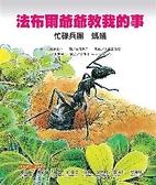 法布爾爺爺教我的事:忙碌兵團-螞蟻