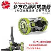 【美國HOOVER】【加贈多功能吸塵器配件組】多方位永不傾斜圓筒式吸塵器/免集塵袋 (HC-AR-TWA)