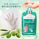 韓國FEVERLET 膠原蛋白安瓶護手膜16g /包