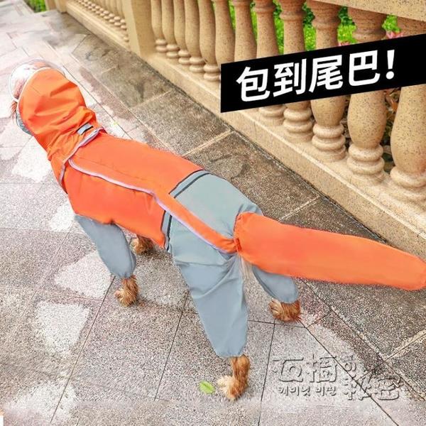 寵物雨衣 狗狗雨衣大型犬金毛薩摩耶拉布拉多中型寵物大狗四腳防水全包雨披 衣櫥秘密
