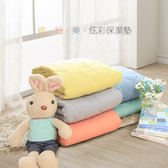 家適得【工廠直營】繽紛樂炫彩 平單式保潔墊(單人加大3.5尺) 、可水洗、保護床墊、台灣製造