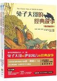 繪本經典閱讀套書 (兔子大哥&伊索寓言的經典故事 ,共兩本繪本)