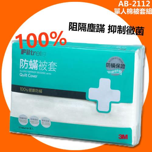 【防蟎保證】 3M 淨呼吸防蟎寢具單人棉被套 5X7尺 另有雙人 加大  AB-2112