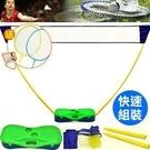 可攜式羽毛球網架(送羽球拍+球)攜帶羽球網架收納羽毛球架組便攜羽球架便宜推薦哪裡買ptt