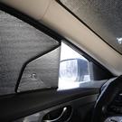 汽車窗簾遮陽簾防曬隔熱遮陽擋車載遮陽板墊車內車用品前檔遮光簾 【母親節禮物】