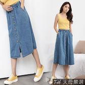 【天母嚴選】木紋排釦雙口袋丹寧牛仔裙(共二色)