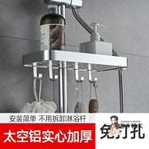 淋浴托盤 免打孔浴室花灑置物架淋浴房洗澡間淋浴桿托盤掛籃收納架太空鋁