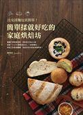 (二手書)比免揉麵包更簡單!簡單揉就好吃的家庭烘焙坊