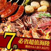 海陸全包 必省超值海陸烤肉組(7樣/重1.8kg)適合4-6人份
