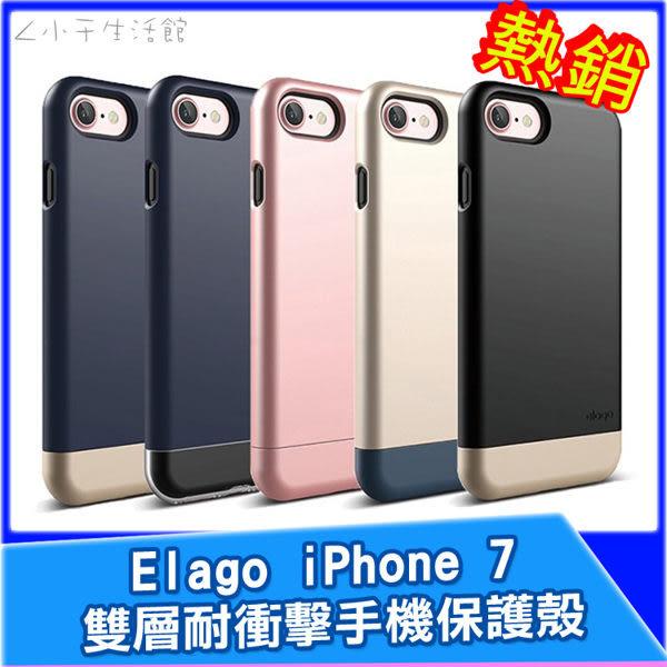 elago 雙層耐衝擊手機保護殼 iPhone i7 4.7吋 Plus 5.5吋 手機殼 防摔殼