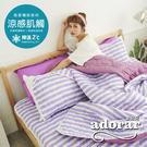 【Adorar】平單式針織親水涼感墊+涼枕墊三件組-雙人加大(紫)