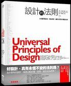 (二手書)設計的法則:100個影響認知、增加美感,讓設計更好的關鍵法則