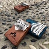 拇指琴卡林巴17音便攜手指琴初學入門兒童樂器禮物五指琴kalimba