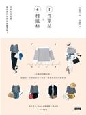 1件單品X6種風格:日本女孩認證最有感的時尚穿搭擴充術!【城邦讀書花園】
