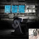 【JIS】F083 黑旋風渦輪扇 送電暖器+收納袋 循環扇 涼風扇 電風扇 超強渦輪循環扇 樂活不露