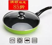 得利仕牛排煎鍋不粘鍋無煙平底鍋煎餅鍋小炒鍋電磁爐通用煎蛋鍋具