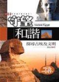 (二手書)守望和諧-探尋古埃及文明