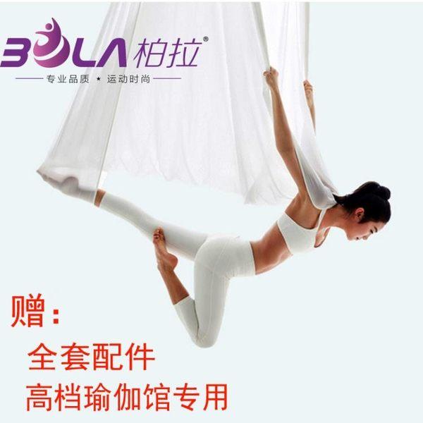 高空空中瑜伽吊床家用瑜珈微彈力反重力吊繩瑜伽伸展帶瑜伽館用ATF 美好生活