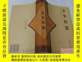 二手書博民逛書店《意象探源》罕見( 1996年一版一印 大32開品好 )Y203