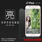 ◆亮面螢幕保護貼 SAMSUNG 三星 Galaxy J7 Plus J7+ SM-C710 保護貼 軟性 亮貼 保護膜 手機膜