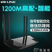 智慧wifi路由器B-LINK 1200M無線路由器wifi 千兆5g雙頻穿牆王高速電信光纖家用 免運 歡樂聖誕節