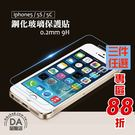 iphone SE 玻璃保護貼 5S 5C 9H鋼化 保護膜 玻璃貼 保護貼(80-0805)