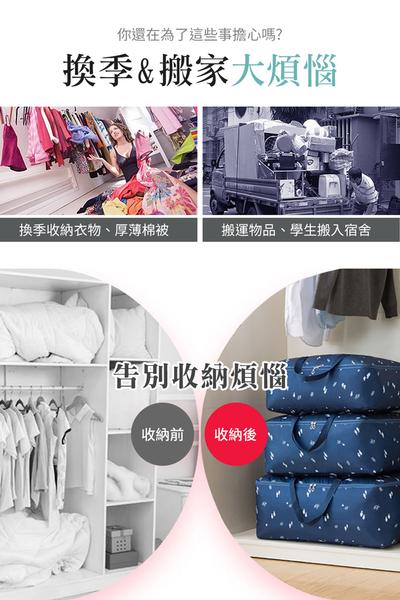 折疊 收納包 整理袋 儲物袋 衣物袋 牛津手提棉被收納袋-超大號 /四款選 NC17080528 ㊝加購網