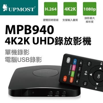 Upmost MPB940 4K2K UHD錄放影機