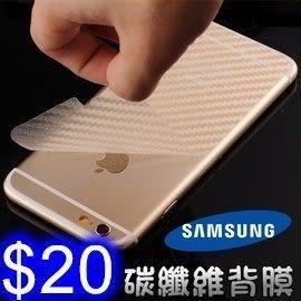 碳纖維背膜 三星 S6 Edge+/S7/S7 Edge 超薄半透明手機背膜 防磨防刮貼膜