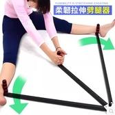 一字馬韌帶拉伸訓練橫叉豎叉劈叉器腿部拉筋器壓腿器體能訓練考核