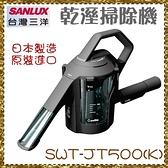 【三洋SANLUX】日本switle 乾濕水洗掃除器 吸塵器《SWT-JT500(K)》日本原裝進口