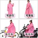 雨衣成人情侶雨披徒步男女透明電動車自行車...
