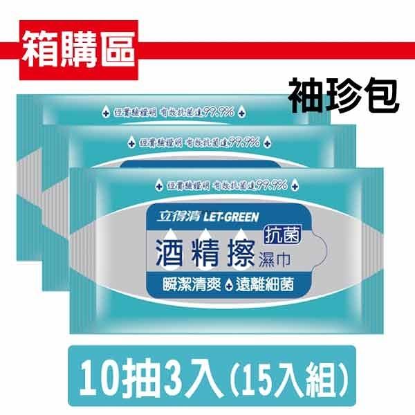 【南紡購物中心】【立得清】酒 精 擦濕巾10抽3入一組 / 15入組(採用食品級 酒 精)