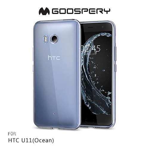 摩比小兔~GOOSPERY HTC U11(Ocean) CLEAR JELLY 布丁套 手機殼 保護殼