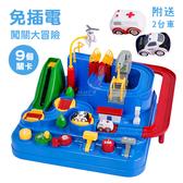 (限宅配)小汽車闖關大冒險 玩具車 軌道車