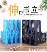折疊書夾書架書靠可伸縮書立學生用簡約創意簡易桌上塑料書檔書靠 LX 【限時特惠】