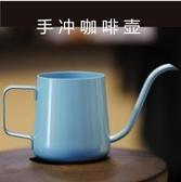 手沖掛耳長嘴細口迷你家用滴濾式不銹鋼咖啡壺SMY651【123休閒館】