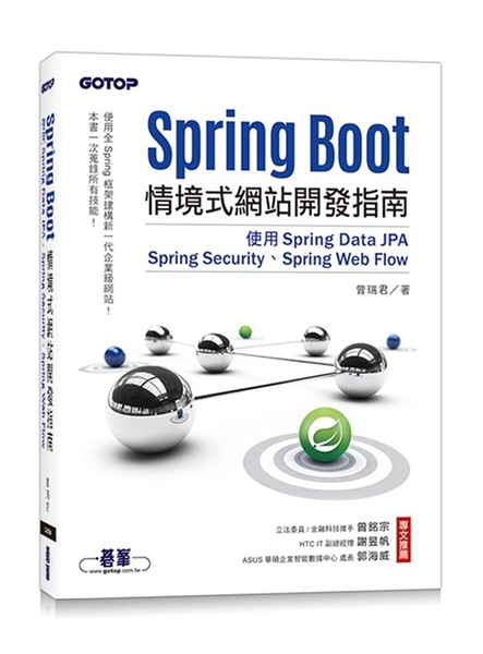 Spring Boot情境式網站開發指南|使用Spring Data JPA、Spring Security、Spring..