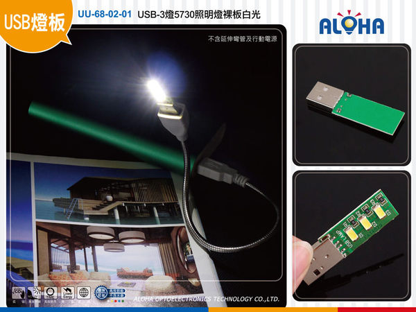 買1送1~USB隨身燈 LED行動電源 小夜燈 USB-3燈5730照明燈裸板白光(UU-68-02-01)