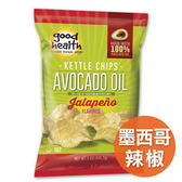 美國 Good Health 健康主義鱷梨油洋芋片-墨西哥辣椒141.7g