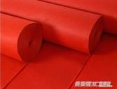 紅地毯開業店鋪門口一次性結婚店用舞台防滑迎賓加厚家用樓梯滿鋪ATF  英賽爾3C