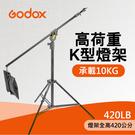 【5KG高載重 K架】4.2米 K字 燈架 神牛 Godox 頂燈 懸臂 搖臂 橫稈 LA-420LB 422cm