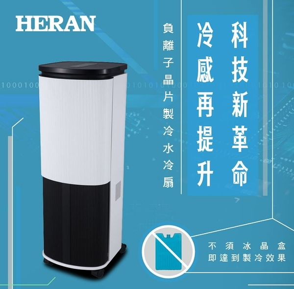 清涼一夏~禾聯 HWF-10JL010 10L負離子晶片製冷水冷扇 風扇 涼風扇 降溫 大廈扇 涼風 循環扇 電風扇