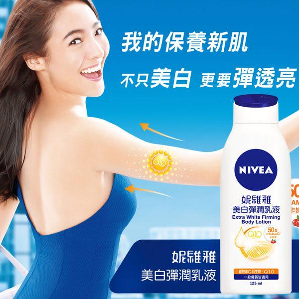 NIVEA 妮維雅 美白彈潤乳液 125mL ◆86小舖◆
