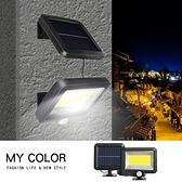 LED燈 太陽能燈 投射燈 人體感應燈 自動感應燈 光控 戶外燈 太陽能 感應照明燈 【N396】MY COLOR