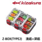 漁拓釣具 KIZAKURA Z-BOX #TYPE2 [零件盒]