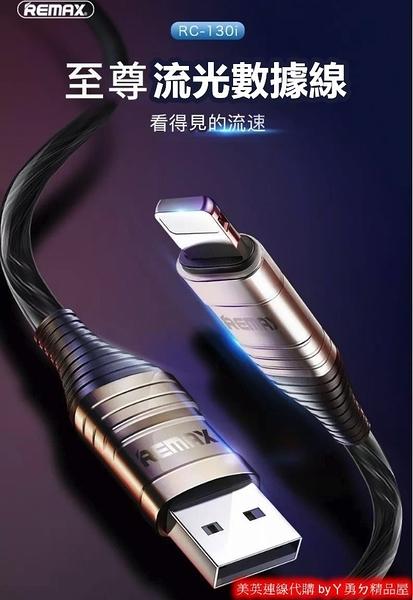 ☉REMAX 香港潮牌 RC-130 發光線 (至尊版 ) Iphone 專用【正版台灣公司】