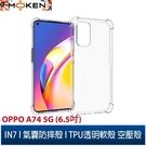 【默肯國際】IN7 OPPO A74 5G (6.5吋) 氣囊防摔 透明TPU空壓殼 軟殼 手機保護殼
